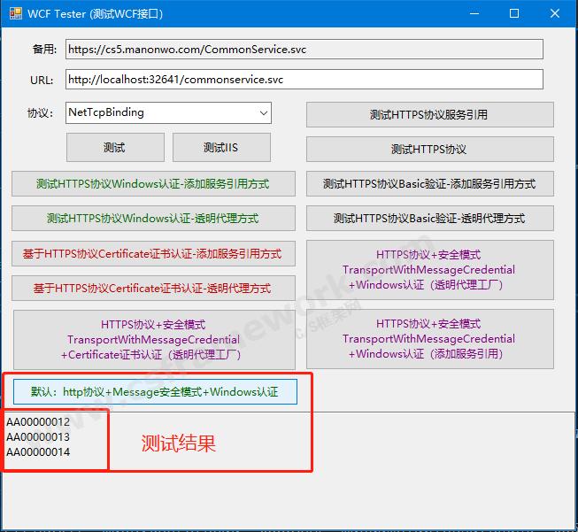 贴图图片-WCF采用message加windows认证
