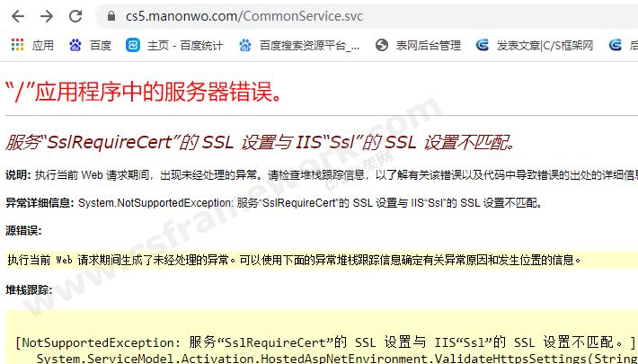 贴图图片-WCF-SSL-证书认证