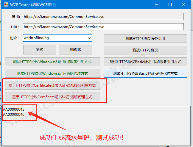 贴图图片-WCF-SSL-证书认证8
