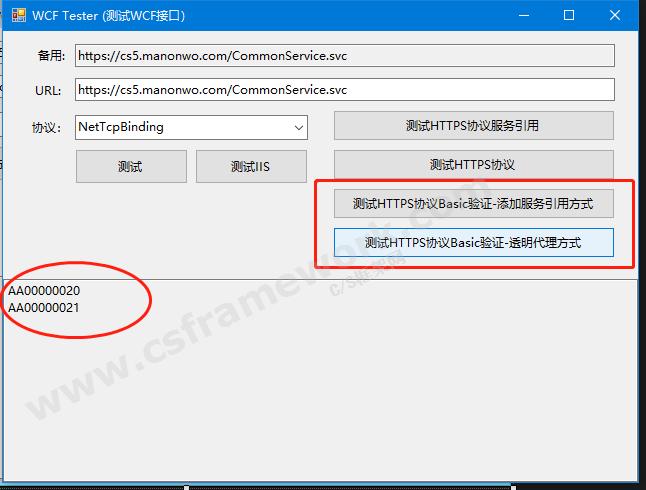 贴图图片-WCF_BASIC身份验证_添加服务引用3