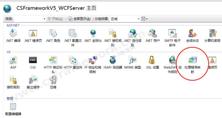 贴图图片-WCF_IIS配置4