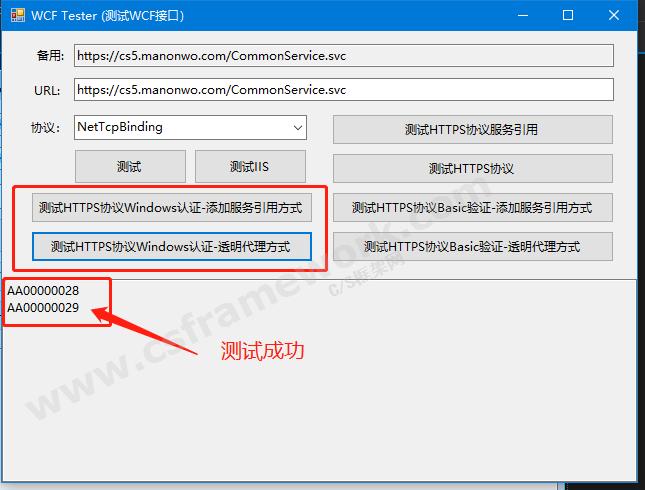贴图图片-WCF_WINDOWS身份认证