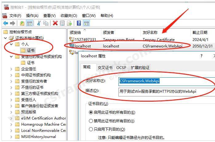 贴图图片-WebApi框架HTTPS协议SelfHostingWin服务承载11