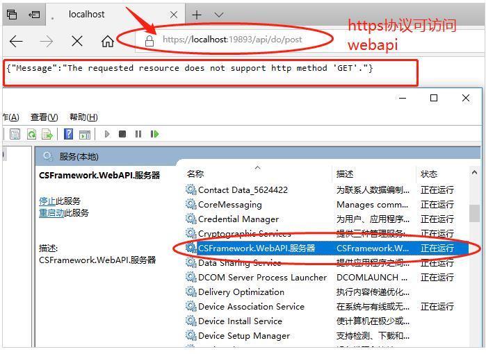 贴图图片-WebApi框架HTTPS协议SelfHostingWin服务承载14