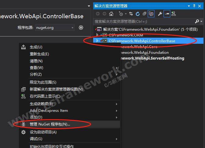 贴图图片-WebApi框架NuGet程序包版本统一问题1