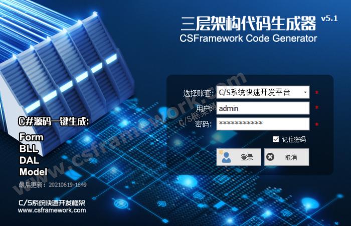 C# Winform 三层架构代码生成器 V5.1版正式发布