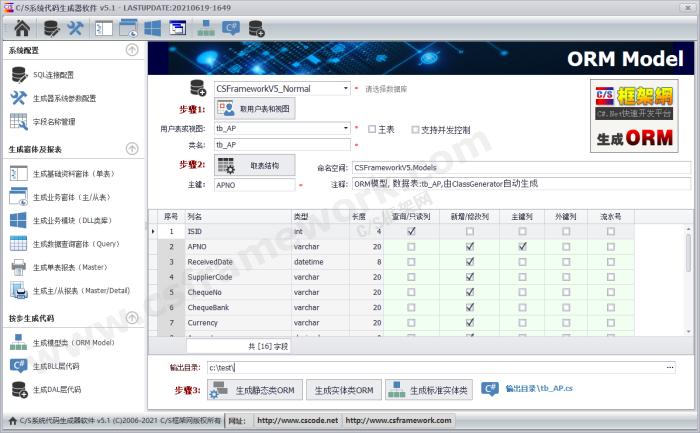 贴图图片-Winform三层架构代码生成器-02-ORM