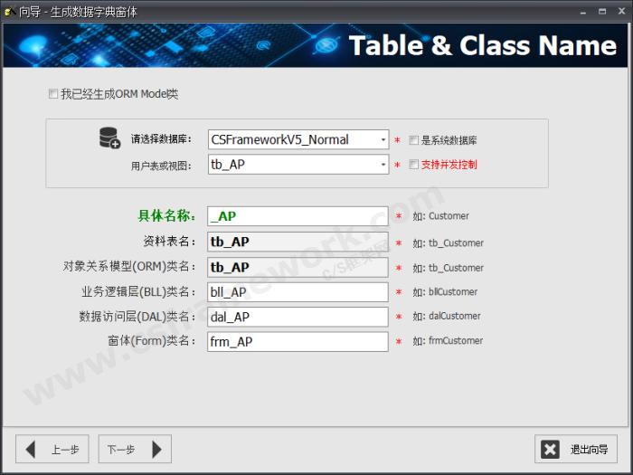 贴图图片-Winform三层架构代码生成器-05-单表窗体