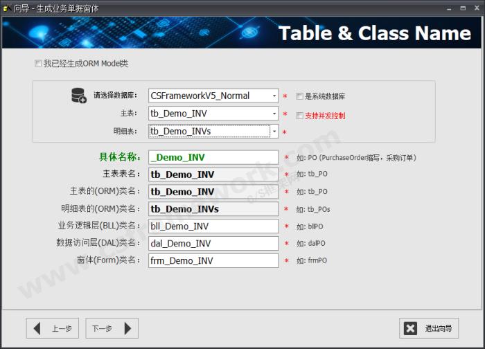 贴图图片-Winform三层架构代码生成器-06-多表窗体