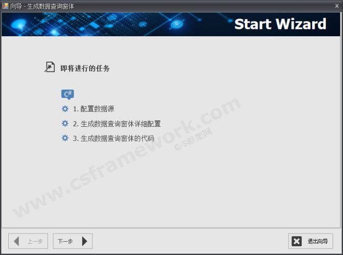 贴图图片-Winform三层架构代码生成器-08-查询窗体