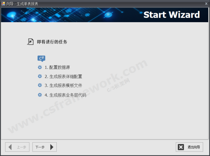 贴图图片-Winform三层架构代码生成器-09-报表窗体