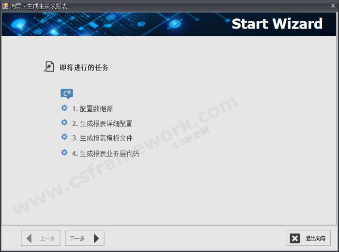 贴图图片-Winform三层架构代码生成器-10-主从报表窗体
