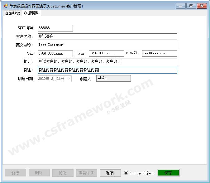贴图图片-Winform调用WebApi接口实现增删改查CRUD实例源码1