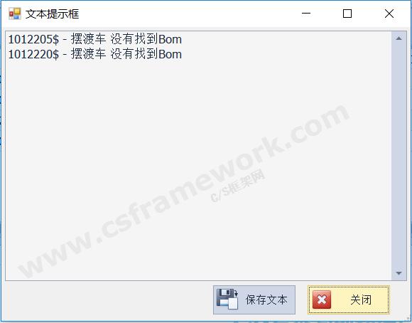通用文本提示对话框窗体支持保存文本文件|C/S框架网