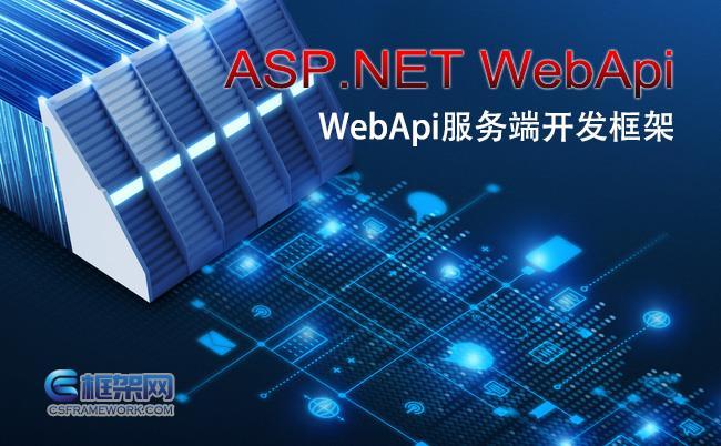 什么是Web Api? ASP.NET Web Api体系架构
