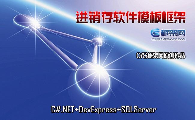 【原创】进销存软件开发模板基于C/S架构快速开发框架C#+Winform+DevExpress