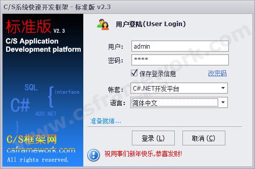 贴图图片-csframework-multi-lan多语言界面框架1