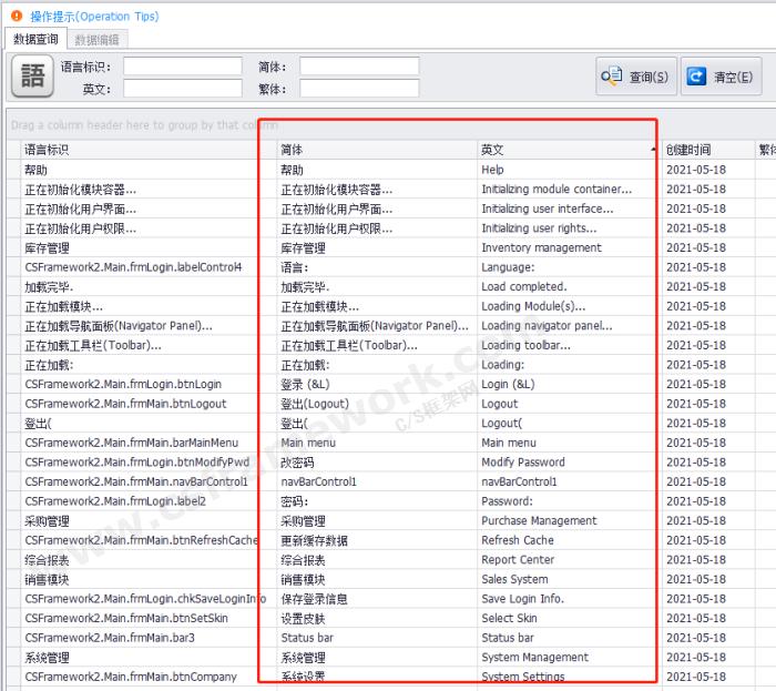 贴图图片-csframework-multi-lan多语言界面框架2