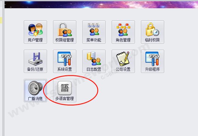 贴图图片-csframework-multi-lan多语言界面框架3