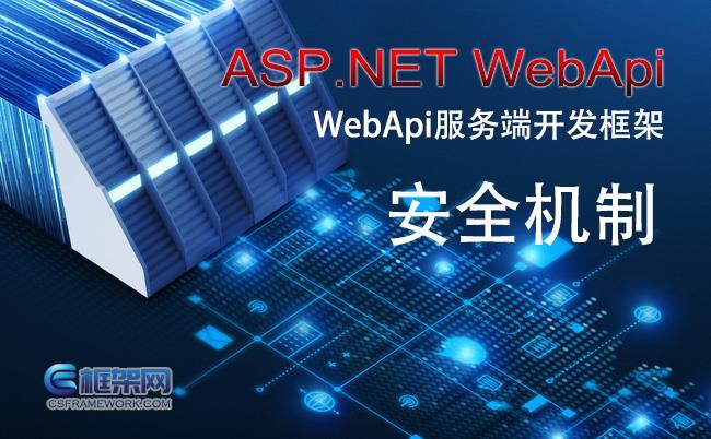 数字签名(Data Sign)+存取令牌(Access Token)双重安全请求WebApi接口