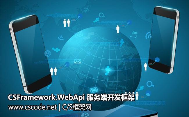 CSFramework.WebApi服务端开发框架平台成功案例汇总-csframework_webapi_服务端开发框架