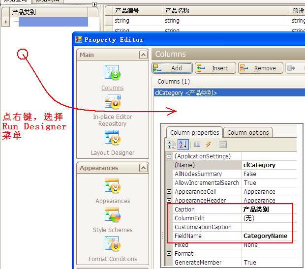 Winform 快速初始化Dev TreeList树控件的数据 使用Id,ParentId数据结构即可初始化TreeList,如下图:  图中TreeList控件命名tlCategory。 产品类别数据表定义:  建议Id,ParentId数据取名用01:CPU,0101:AMD-CPU,010101:AMD-XXCPU表示,虽然意义不是特别明显,顺势而为吧,群众认为是对的也不会太离谱,就是错了也能得到群众的支持。 实现代码: