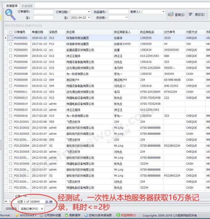 贴图图片-devgridcontrol加载大数据测试