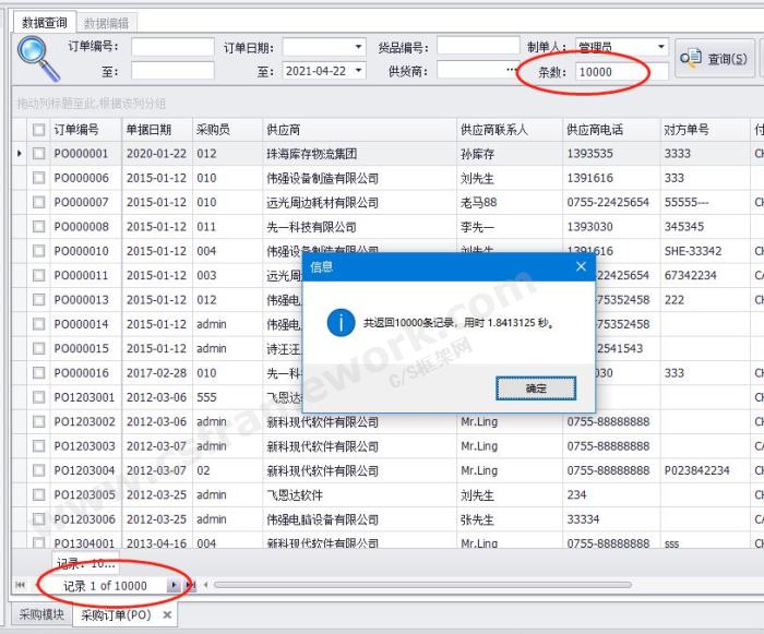 贴图图片-devgridcontrol加载大数据测试1