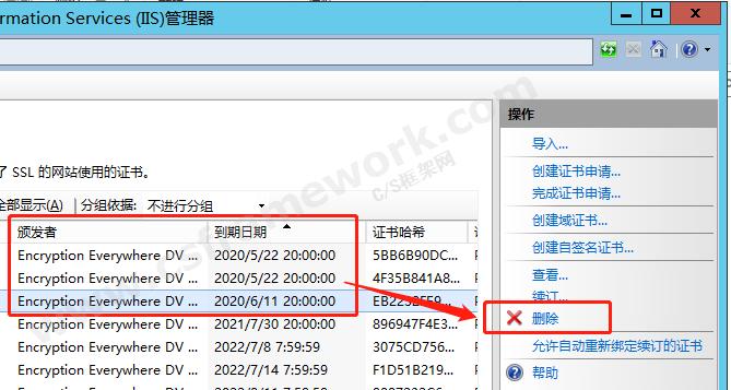 贴图图片-iis删除ssl证书3