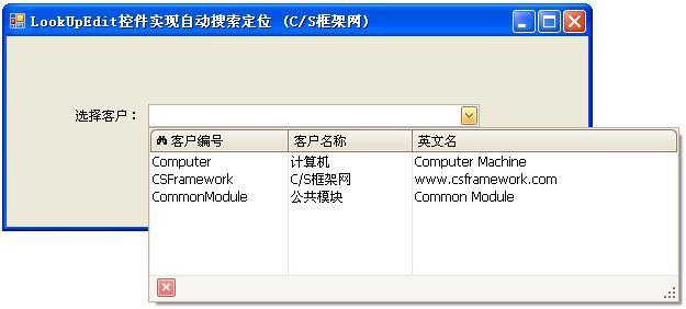 DevExpress LookUpEdit控件实现自动搜索定位功能兼使用方法(looUpEdit可