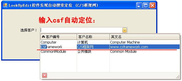 XtraEditors三、LookUpEdit、GridLookUpEdit、SearchLookUpEdit