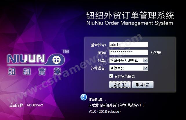 外贸订单系统-OMS系统
