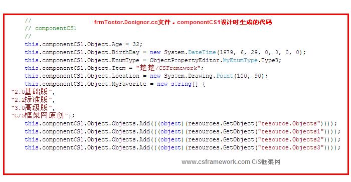 标签:C#.Net组件开发 - 自定义设计器持久化对象的属性 最核心功能: *** 在设计器修改了对象的属性,必须持久化属性的值到xxx.Designer.cs文件中 *** 很多朋友在此忘而却步,不知如何处理了,他们反复在问:为什么我修改了对象的属性,再次打开窗体时属性的值不见了?知道这是为什么吗?那里因为你开发的组件没有生成设计时持久化代码! 生成设计时持久化代码: