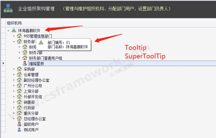 贴图图片-treelist节点提示1