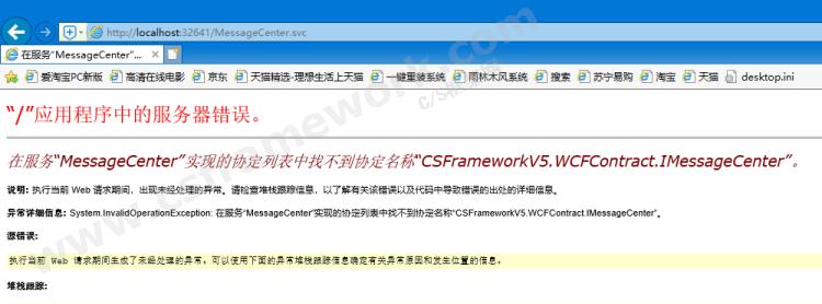 贴图图片-wcf服务错误