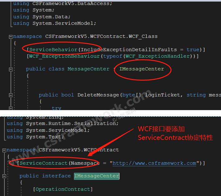 贴图图片-wcf服务错误1
