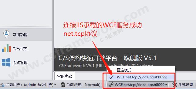 贴图图片-wcf绑定nettcp2