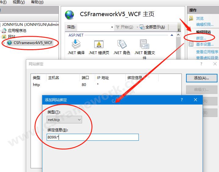 贴图图片-wcf绑定nettcp51