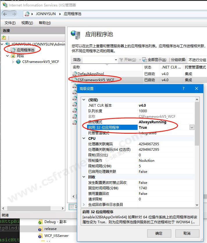 贴图图片-wcf绑定nettcp6(1)