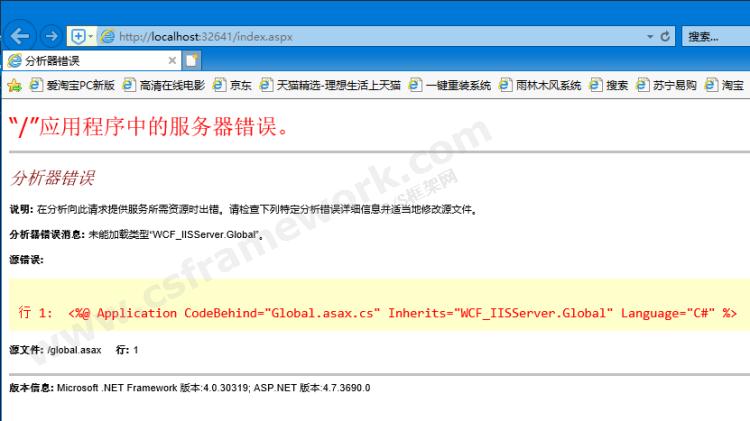 贴图图片-web.config应用程序错误