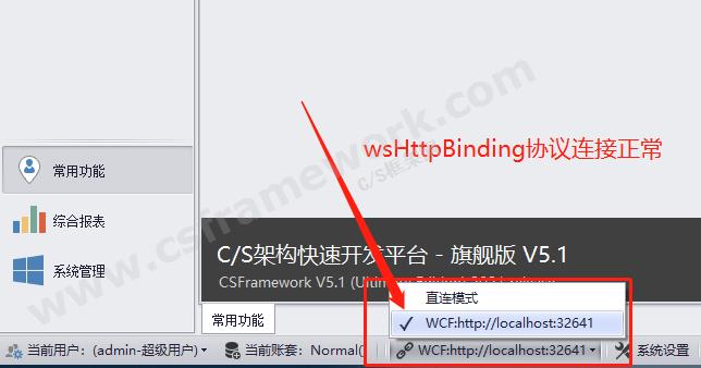贴图图片-wsHttpBinding配置2