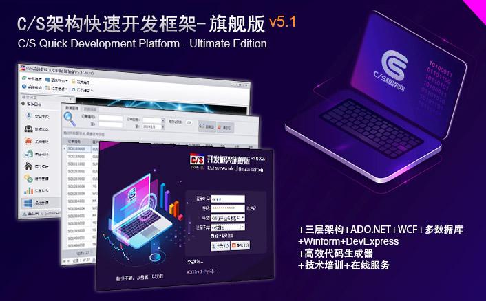 C/S架构软件快速开发平台旗舰版v5.1|C#.NET开发平台|Winform开发框架|C/S框架网