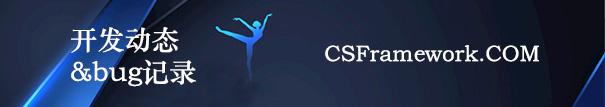CSFramework,C/S框架网,BUG报告及开发动态