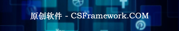 C/S框架网软件产品列表|C/S开发框架