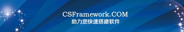 C/S框架网,.NET开发平台,.NET开发框架,Winform框架,Winform开发平台,WebApi框架,软件开发平台,软件开发框架,开发平台,开发框架,快速开发平台