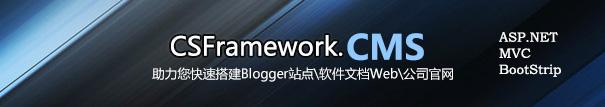 CSFramework.CMS内容管理系统,C/S框架网,ASP.NET