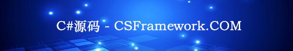 CSFramework,C/S框架网,C#源码库
