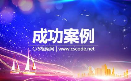 C/S框架网 www.csframework.com Winform快速开发框架成功案例