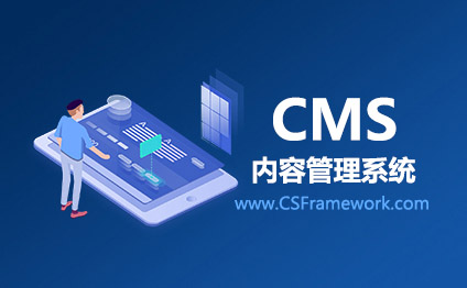 C#建站框架官网:CSFramework.CMS内容管理系统