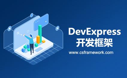 DevExpress正版授权离线注册操作步骤|devExpress开发框架